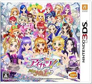 アイカツ!My No.1 Stage!数量限定!オリジナルヘッドセット付きプレミアムセット (【初回限定特典】ゲームで遊べる4曲の無料ダウンロード番号 同梱) - 3DS