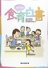 食育白書〈平成29年版〉「食」の知識と選択する力を養う食育を目指して