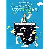 発表会にぴったり! マサさんのステキなピアノアレンジ曲集