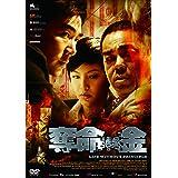奪命金 [DVD]