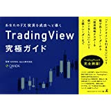 あなたの FX 投資を成功へと導くTradingView究極ガイド