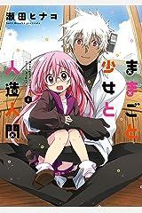 ままごと少女と人造人間 : 1 (アクションコミックス) Kindle版