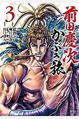 前田慶次 かぶき旅 3巻 (ゼノンコミックス) Kindle版