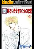 明るい青少年のための恋愛(11) (冬水社・いち*ラキコミックス)
