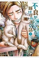 不良がネコに助けられてく話 3 (3) (少年チャンピオン・コミックス・エクストラ) コミック