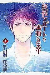 妖怪アパートの幽雅な日常(22) (シリウスコミックス) Kindle版
