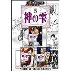 【極!合本シリーズ】神の雫5巻