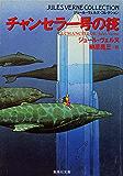 チャンセラー号の筏(ジュール・ヴェルヌ・コレクション) (集英社文庫)