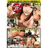 軟派即日セックス Nさん(22歳) ナース / S級素人 [DVD]