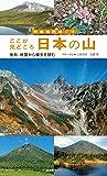 ここが見どころ 日本の山―地形・地質から植生を読む (列島自然めぐり)