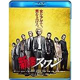 新宿スワン スペシャル・プライス [Blu-ray]