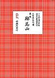 長唄鞍馬山―三味線文化譜