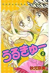うるきゅー(2) (なかよしコミックス) Kindle版