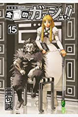 金色のガッシュ!! 完全版(15) Kindle版