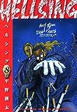 HELLSING(8) (ヤングキングコミックス)