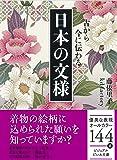 日本の文様 (だいわ文庫)