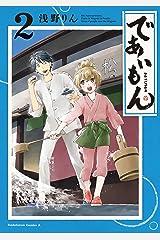 であいもん(2) (角川コミックス・エース) Kindle版