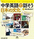 〈2〉日本の街を歩こう (Welcome to Japan! 中学英語で話そう 日本の文化)