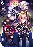 フェイト/エクストラ CCC FoxTail(6) (角川コミックス・エース)