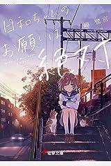 日和ちゃんのお願いは絶対 (電撃文庫) Kindle版