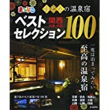 まっぷる おとなの温泉宿ベストセレクション100 関西・中国・四国 (マップルマガジン)