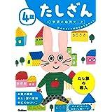 4歳 たしざん (学研の幼児ワーク)