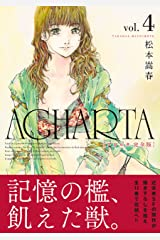 AGHARTA - アガルタ - 【完全版】 4巻 (ガムコミックス) Kindle版