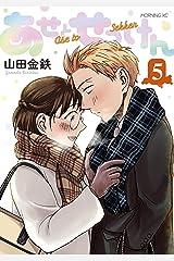あせとせっけん(5) (モーニングコミックス) Kindle版