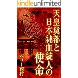 天皇奠都と日本純血統人の使命_京都鞍馬寺・五月満月祭と天皇家の秘密