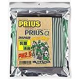 エムリットフィルター トヨタ プリウス プリウスα エアコンフィルター D-010_PRIUS 花粉対策 抗菌 抗カビ 防臭