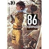 86―エイティシックス―Ep.10 ―フラグメンタル・ネオテニー― (電撃文庫)
