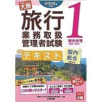 2018年対策 旅行業務取扱管理者試験 標準テキスト 1観光地理