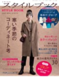 ミセスのスタイルブック 2020年 秋冬号 (雑誌)
