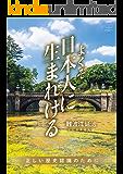よくぞ日本人に生まれける − 正しい歴史認識のために(22世紀アート)