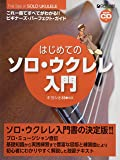 はじめてのソロ・ウクレレ入門[模範演奏CD付]: これ1冊で全てがわかる!!