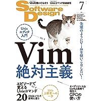 ソフトウェアデザイン 2018年7月号