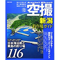 新潟釣り場ガイド―鼠ケ関港~新潟西港~親不知港 (COSMIC MOOK)