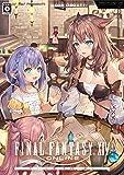 ファイナルファンタジーXIV フリートライアル 〔【Amazon.co.jp限定】PC壁紙:FreestyleArt 0…