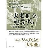 「大東亜」を建設する: 帝国日本の技術とイデオロギー