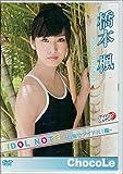 DVD>橋本楓:IDOL NOTEー目指せアイドル!編ー (<DVD>)