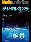 デジタルカメラマガジン 2020年1月号[雑誌]