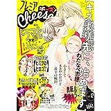 プレミアCheese! 2020年 12 月号 [雑誌]: Cheese! 増刊