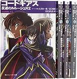 コードギアス 反逆のルルーシュR2 文庫 1-4巻セット (角川スニーカー文庫)