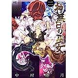 神無日の巫女(2) (ヤングコミックコミックス)