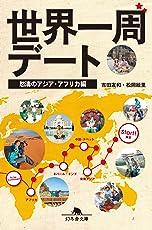 世界一周デート 怒濤のアジア・アフリカ編