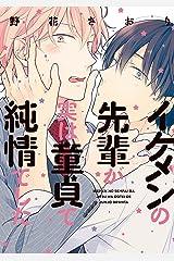 イケメンの先輩が実は童貞で純情でした【電子限定特典つき】 (B's-LOVEY COMICS) Kindle版