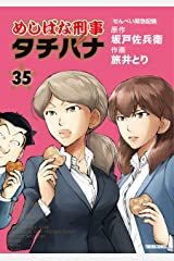 めしばな刑事タチバナ(35)[せんべい緊急配備] (TOKUMA COMICS) Kindle版