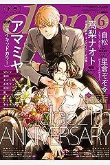 drap 2021年06月号 [雑誌] (drapコミックス) Kindle版