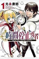 時間停止勇者(1) (シリウスコミックス) Kindle版