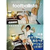 footballista (フットボリスタ) 2020年 03月号 [雑誌]